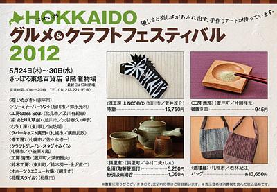 HOKKAIDO グルメ&クラフトフェスティバル 2012