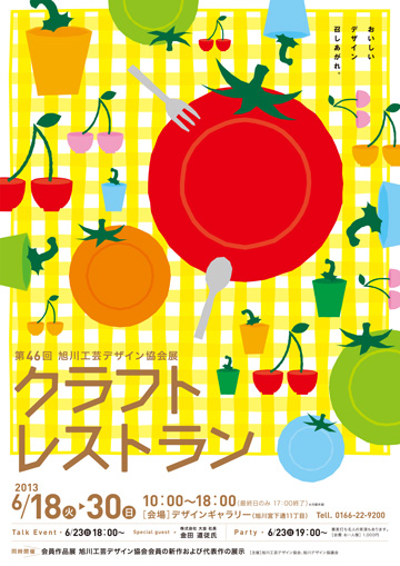 第46回 旭川工芸デザイン協会展