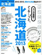 TRAVEL STYLE 北海道 2013